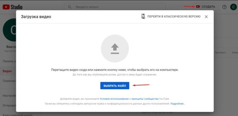 Как сделать Youtube канал
