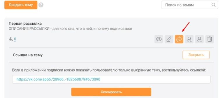 Как настроить автоматическую рассылку Гамаюн в Вконтакте?, изображение №12