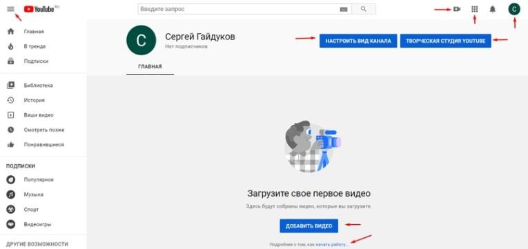 Как сделать Youtube канал, изображение №9