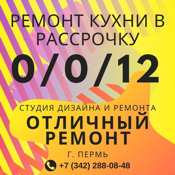 Ремонт квартир, помещений, торговых залов в Перми и Пермском крае. Бесплатный…
