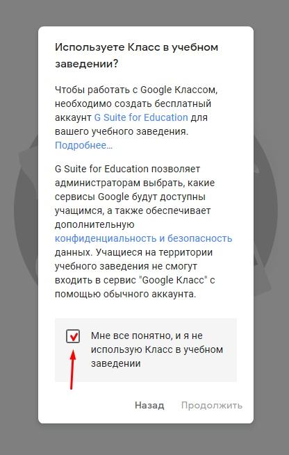 Дистанционное обучение.Google Classroom, изображение №8