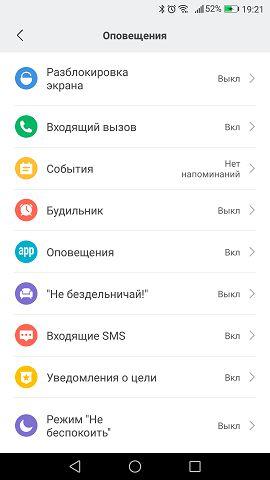 Функции на телефоне
