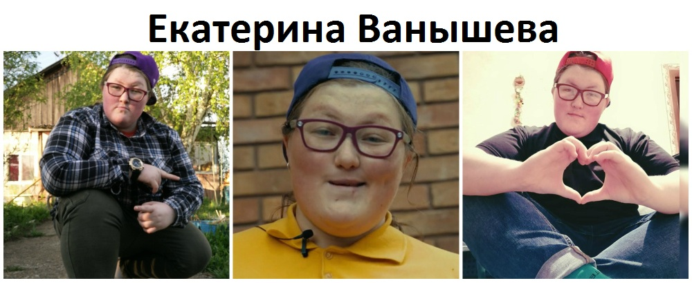 Екатерина Ванышева из шоу Пацанки 5 сезон Пятница фото, видео, инстаграм, тикток