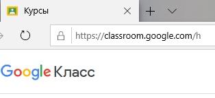 Дистанционное обучение.Google Classroom, изображение №5