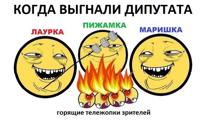 Мем про выгон Насти Депутата