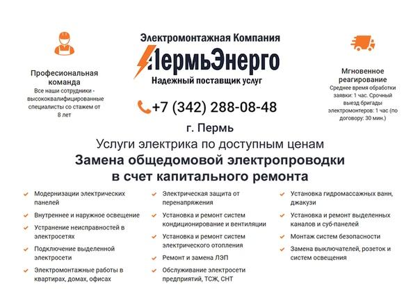 Услуги электрика по доступным ценам. ПермьЭнерго – Электромонтажная Компания.