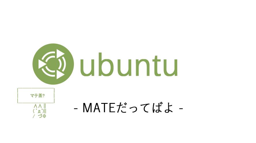 ubuntu mate インストール