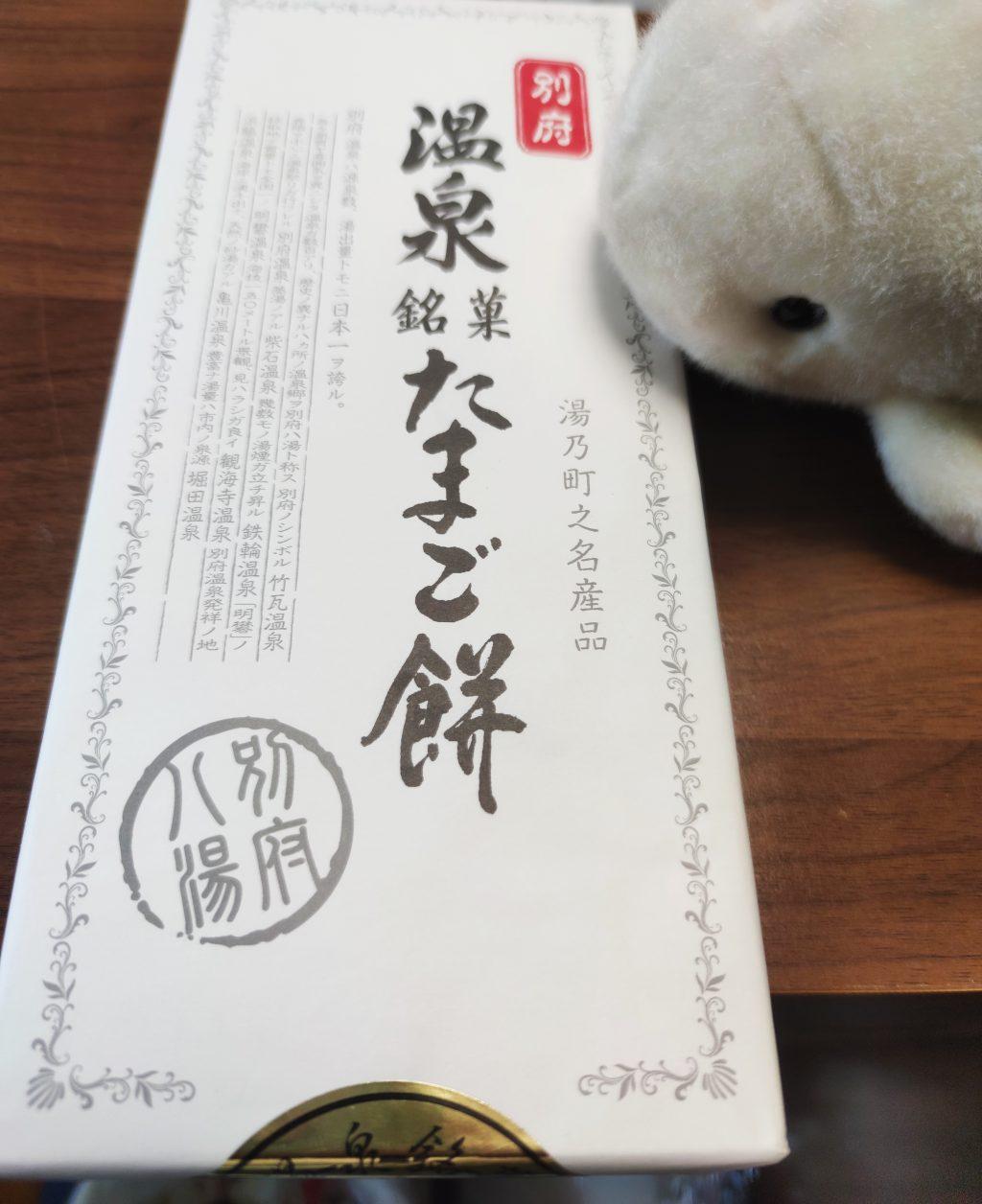 【別府温泉銘菓たまご餅】お土産レビュー コスパ◎美味しい大福餅