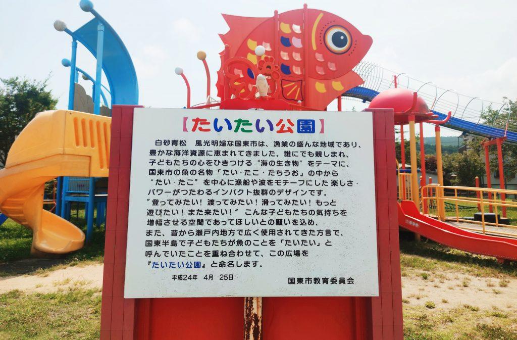 【たいたい公園・コミュニティ広場】大分のポケモンGO聖地情報!?田舎の公園の可能性を検証!