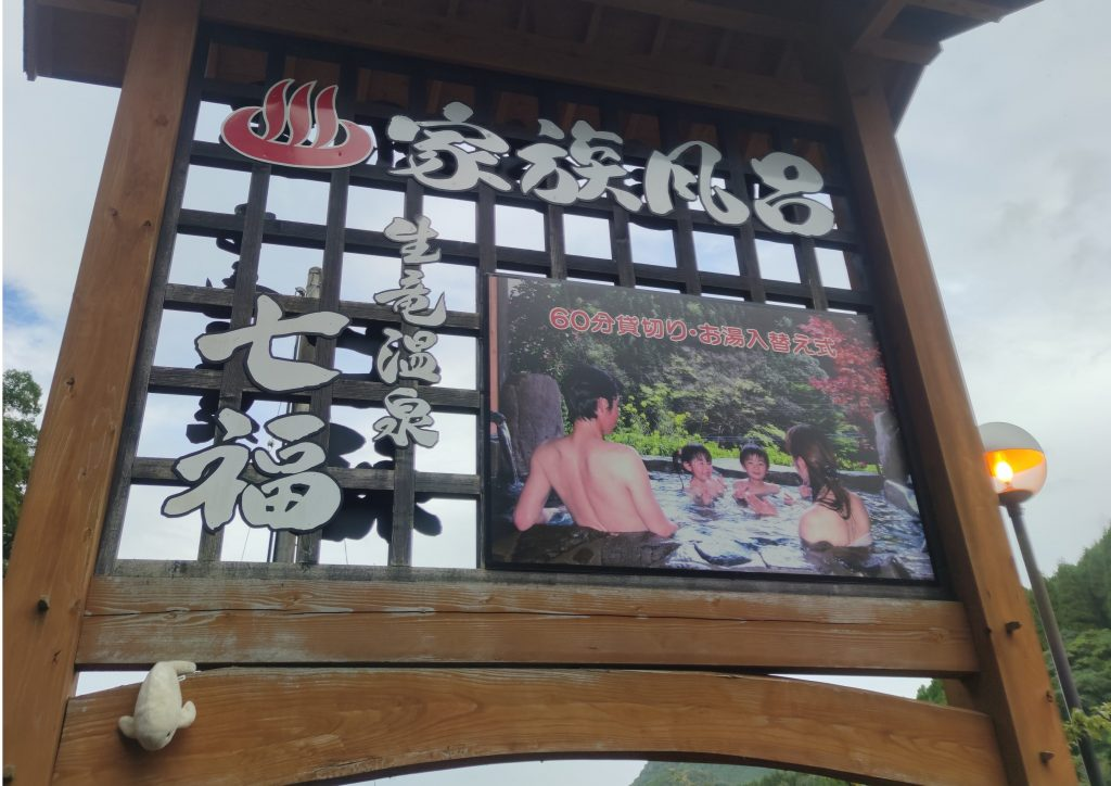 【生竜温泉 七福】九重周辺の家族風呂が楽しめる温泉スポット☆(宝泉寺温泉郷)