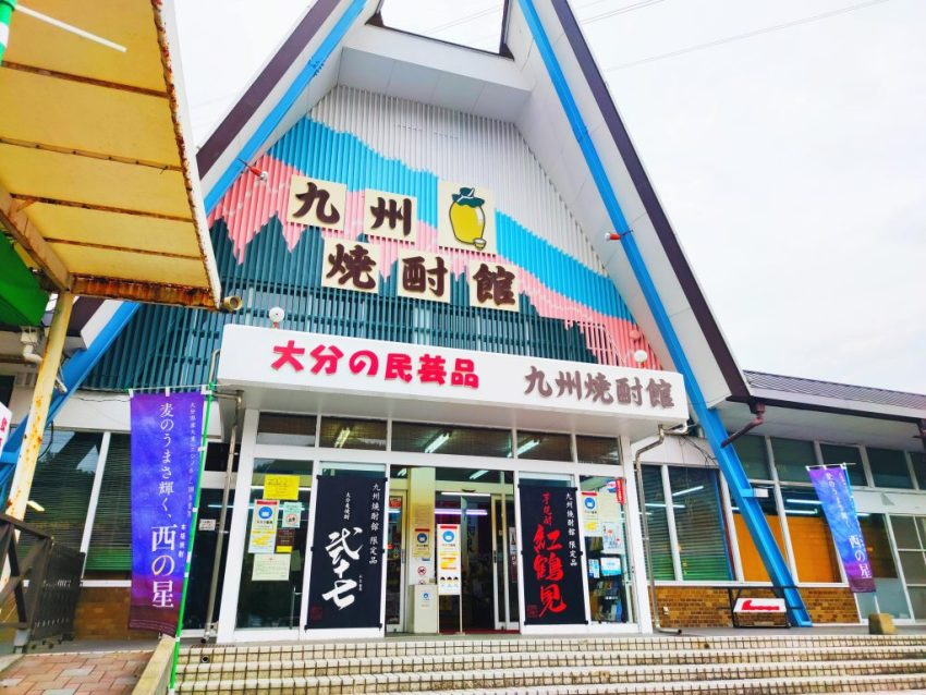 【別府 九州焼酎館】九州中の地酒500種類以上が手に入る!お酒好き必見の旅行スポット🍶