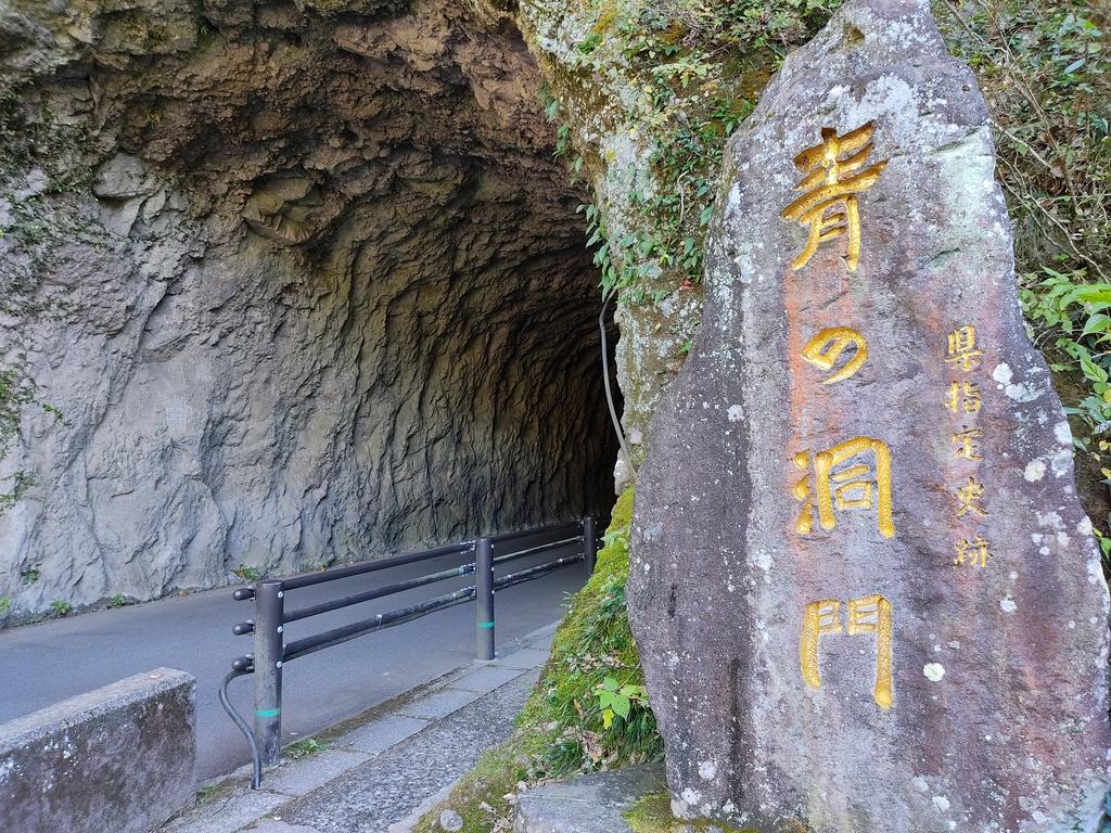 【中津市 青の洞門】耶馬渓を代表する名勝!!紅葉の名所としても名高い禅海和尚の手彫りトンネル