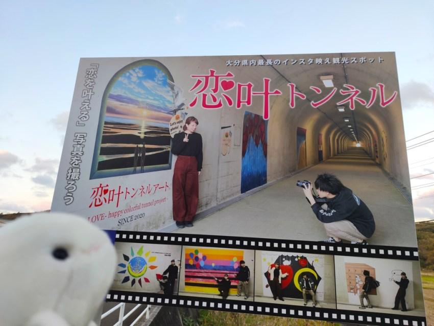 【豊後高田 恋叶トンネル】大分のインスタ映えスポット!数々のアートで彩られた人道トンネル