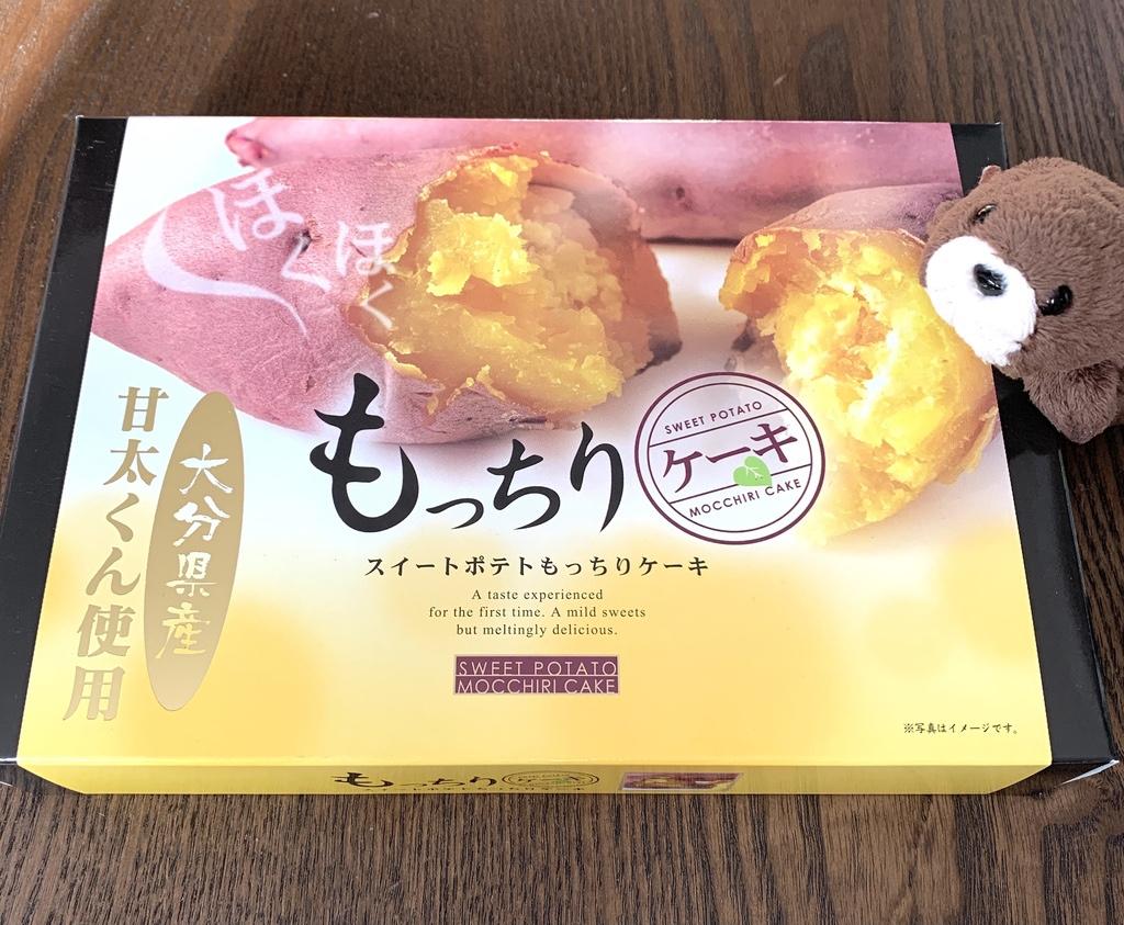 【甘太くんもっちりケーキ】大分県産甘太くん使用の甘くて美味しいお土産❤