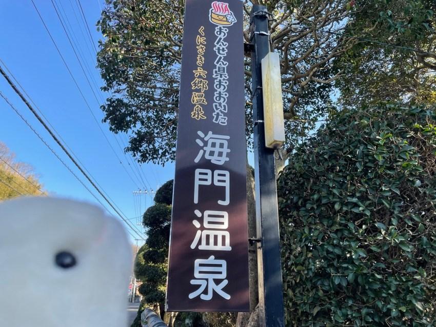 【豊後高田市 海門温泉】海沿いの秘湯!赤褐色で県内トップクラスの塩分濃度✨