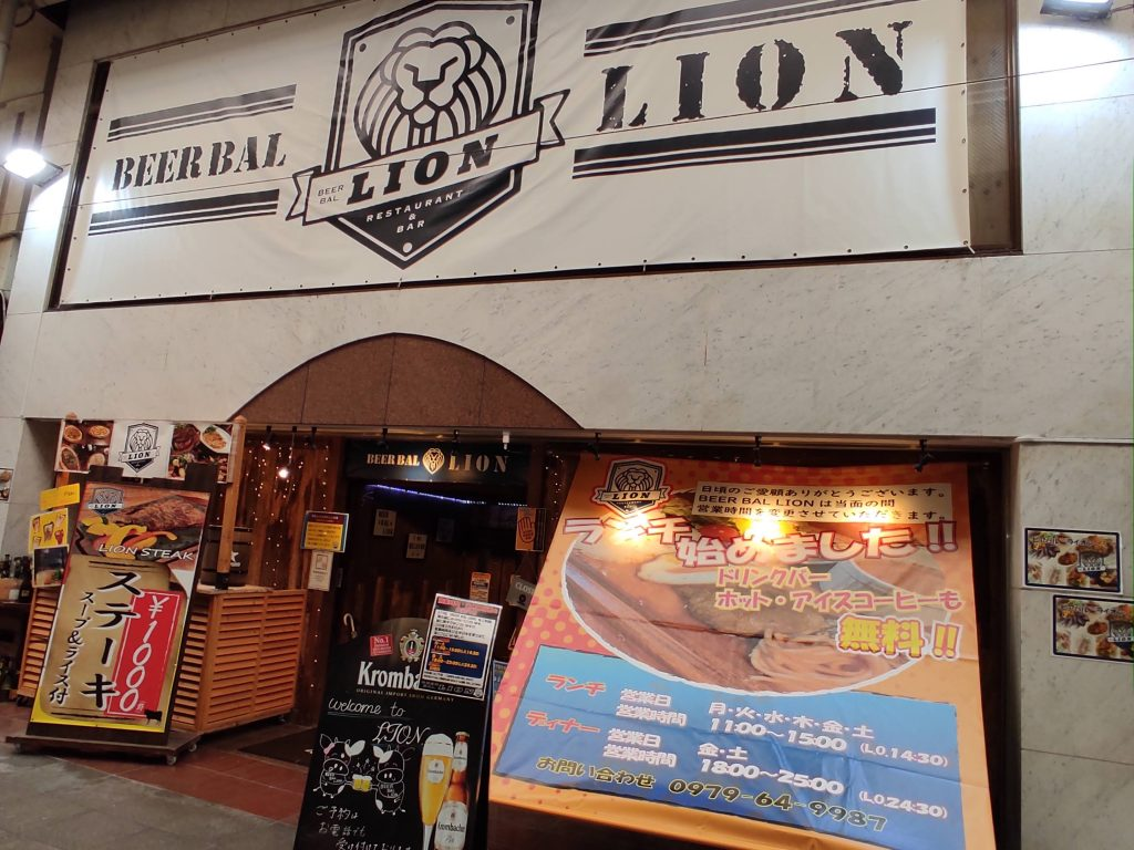 【中津市 BEER BAL LION】カレー・パスタ・ステーキ☆安いランチを食べるならココ!!商店街の中に穴場のカフェバーを発見♪