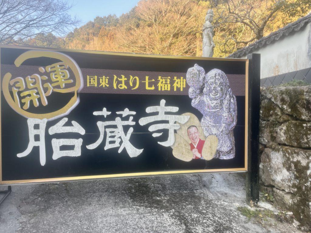 【豊後高田市 胎蔵寺】金銀に輝く石像が珍しい!信仰の深いパワースポットを熊野磨崖仏とセットでどうぞ♪