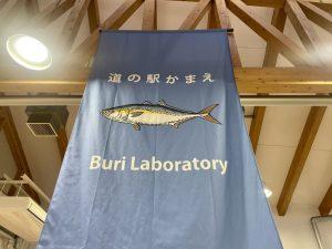 【佐伯市 Buri Laboratory】海の幸が美味い!道の駅かまえ隣接の新鮮ブリが食べれるお店