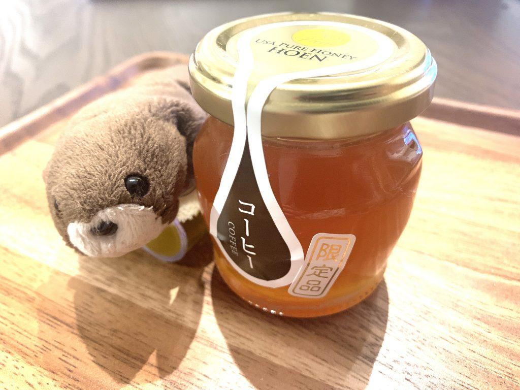 【お土産レビュー 珈琲蜂蜜】上品な甘さにビックリ✨ココでしか買えない貴重なコーヒー蜂蜜のお土産レビュー♪