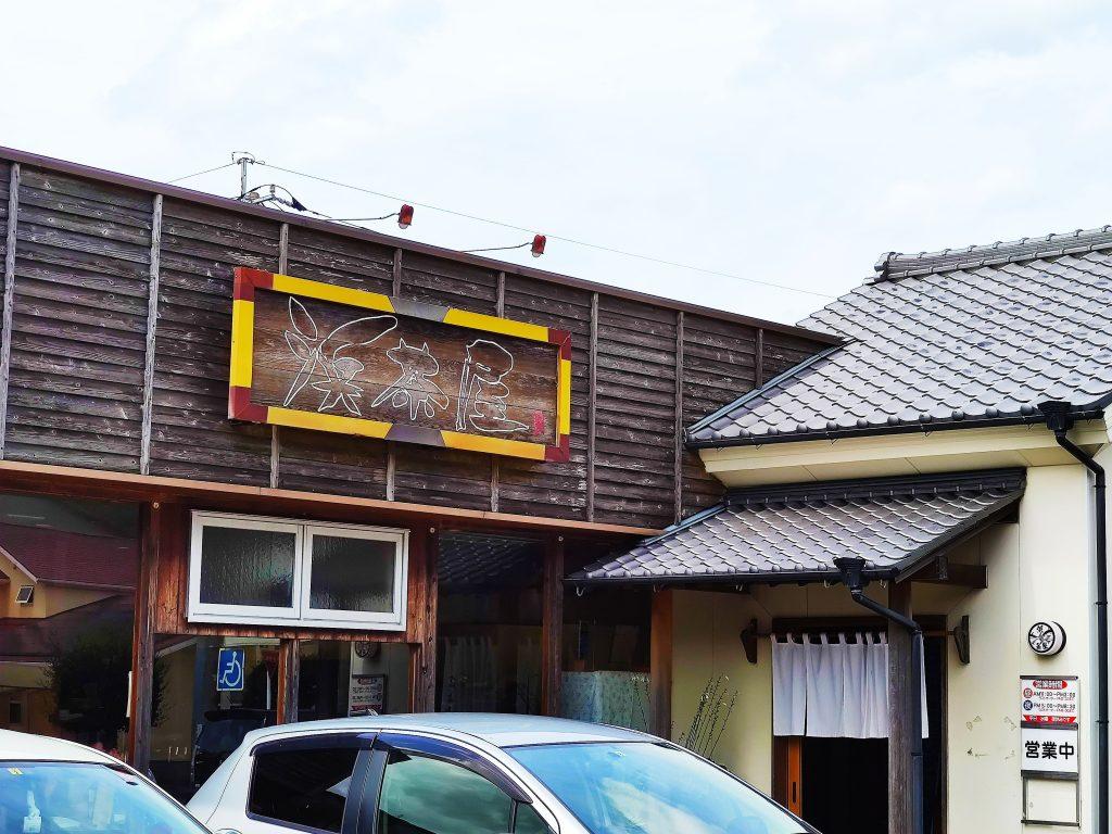 【津久見 浜茶屋】郷土料理ひゅうが丼!🍚まぐろステーキと新鮮な海の幸ランチ🐟