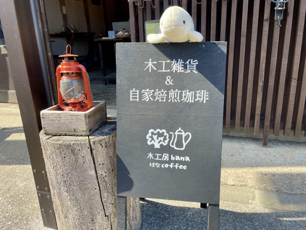 【国東市 木工房hana・はなcoffee】食後のティータイムやおやつ時に♪レトロな雰囲気に極上の淹れたてコーヒー☕