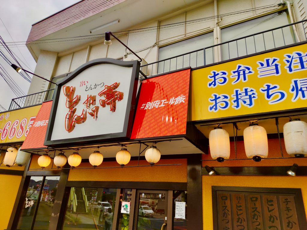 【別府市 とんカツ亭】大通りの老舗トンカツ店!豊富なメニューと懐かしの味で大満足♪