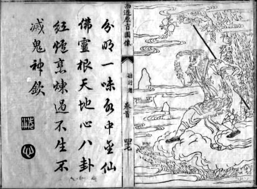 Xyj-sunwukong (18th century)