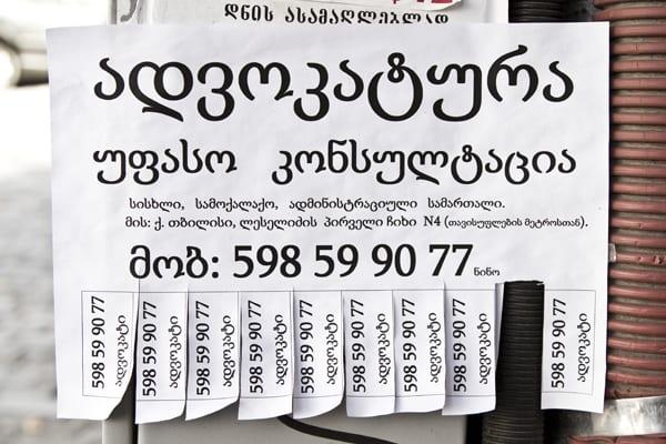 Tbilisi cartaz alfabeto georgiano