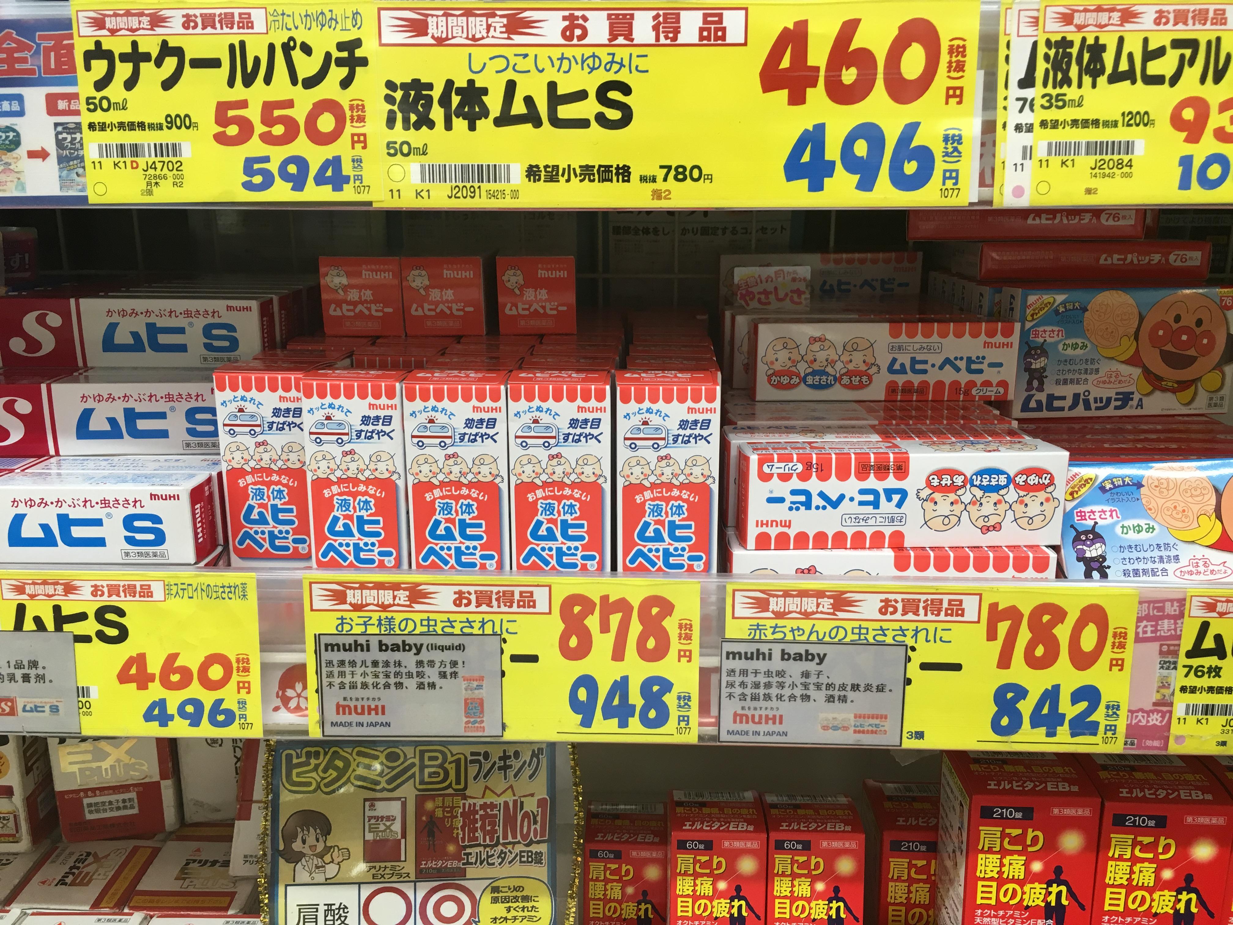 孕媽Tokyo自由行 東京5天4夜遊(美食+藥妝採買+嬰兒用品採買+土產)簡易攻略(上集)   sunflowerbee7