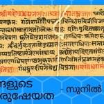 'അപൗരുഷേയത' എന്ന വാക്കിന്റെ അർത്ഥം എന്ത്?