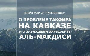 sheykh-ali-at-tuveyjuri-o-probleme-takfira-na-kavkaze