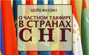 sheykh-fauzan-o-chastnom-takfire-v-stranah-sng