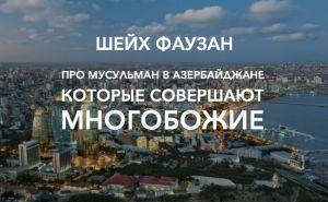 sheykh-fauzan-pro-musulman-v-azerbayjane-kotorye-sovershayut-mnogobojie