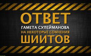 otvet-gameta-suleyanova-na-nekotorye-somneniya-shiitov
