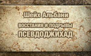 sheykh-albani-vosstaniya-i-podryvy-psevdojihad