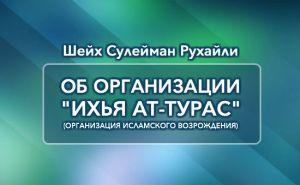 sheykh-suleyman-ruhayli-ob-organizacii-ihya-at-turas