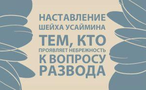sheykh-usaymin-kto-proyavlyaet-nebrejnost-k-voprosu-razvoda