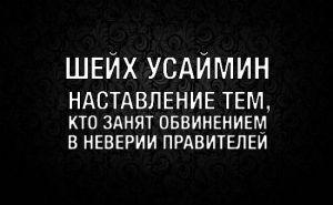 sheykh-usaymin-nastavlenie-tem-kto-zanyat-obvineniem-v-neverii-praviteley