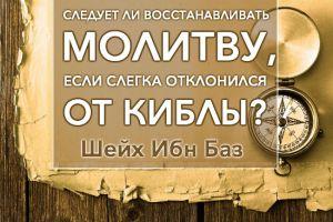 sheykh-ibn-baz-sleduet-li-vosstanavlivat-molitvu-esli-slegka-otklonilsya-ot-kibly