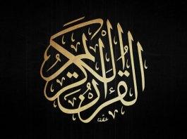 Благородный Коран в записи