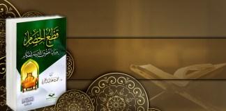 """Книга """"Разъяснение обязательных прав правителей"""" шейха Мухаммада аль-Умари"""