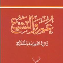 صورة الدينيوية .. شخصية الشيعي