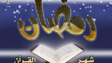 صورة الأخطار التي تهدد الخلافة والمؤسسات المشابهة شهر رمضان الذي أنزل فيه القرآن (3)