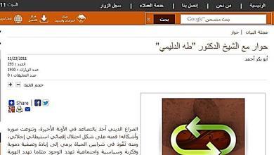 صورة لقاء صحفي مع مجلة ( البيان ) السعودية