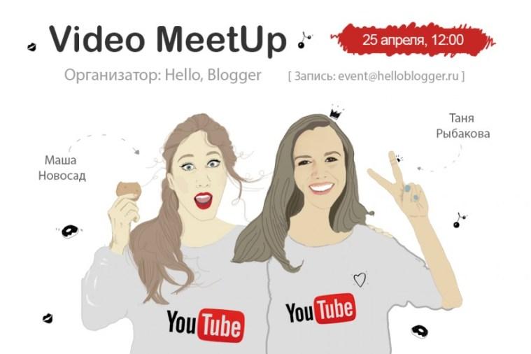 Маша Новосад и Таня Рыбакова: video meet up - мастер-класс по youtube