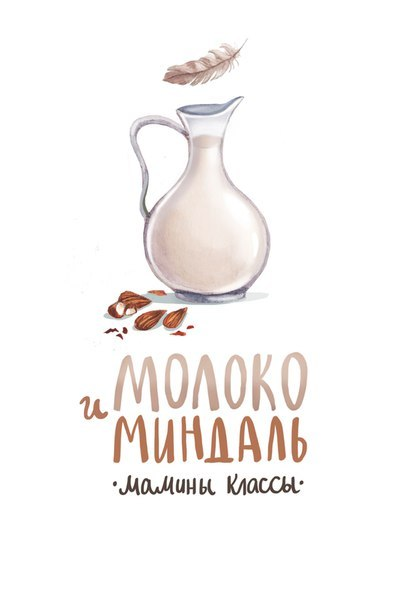 Молоко и миндаль - курсы для мам, онлайн-курс, мамины классы, мамины встречи