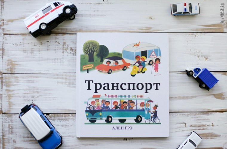 Ален Грэ Транспорт МИФ