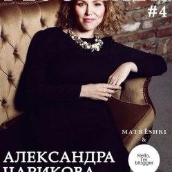 #Blog_Talk @helloiamblogger #matrёshki #imagelove Новый выпуск совместного проекта HELLO, I AM BLOGGER и MATRЁSHKI BLOG TALK, где Александра Чарикова расскажет о том, зачем она проводит жж-завтраки, и что нельзя выкладывать в instagram. Читать интервью » http://vk.cc/1V2REX Стиль: Volodina Ekaterina, IMAGE LOVE project by Aurika Shapovalova Визаж: Светлана Бродская Фотограф: Max Galanov, IMAGE LOVE project by Aurika Shapovalova Место съемки: MATRЁSHKI