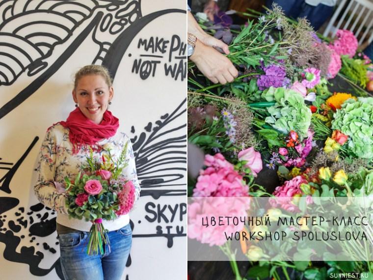 цветочный мастер-класс spoluslova