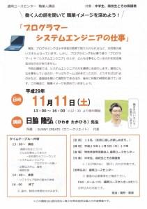 【イベント情報】盛岡:11/11 職業人講話(盛岡ユースセンター様)